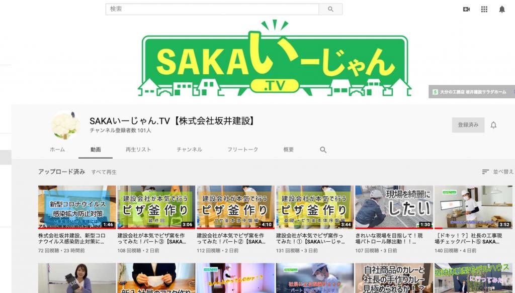 坂井建設YouTubeチャンネル|動画を通じて情報発信!|サカイの家スタッフブログ
