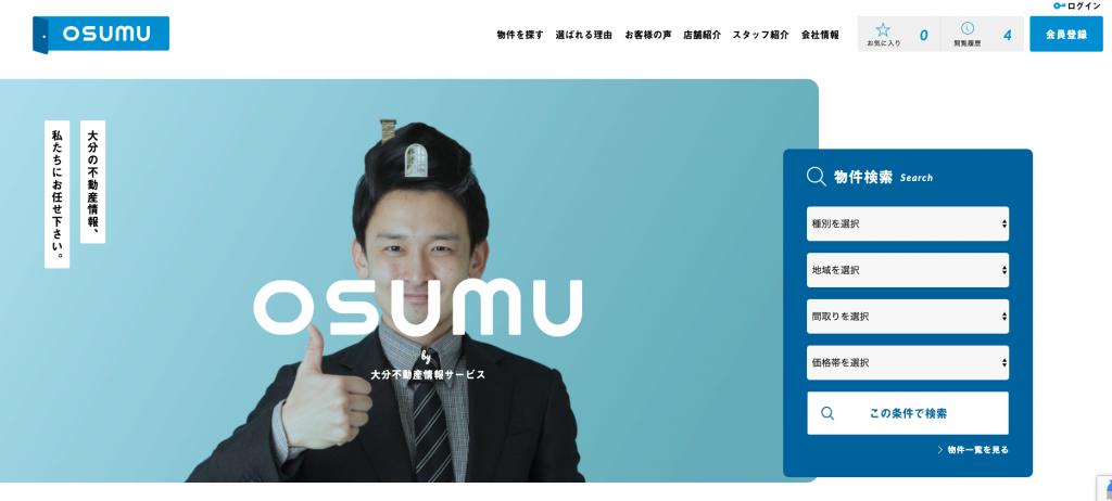 大分不動産情報サービス osumu|大分の工務店 坂井建設 sakaiの家