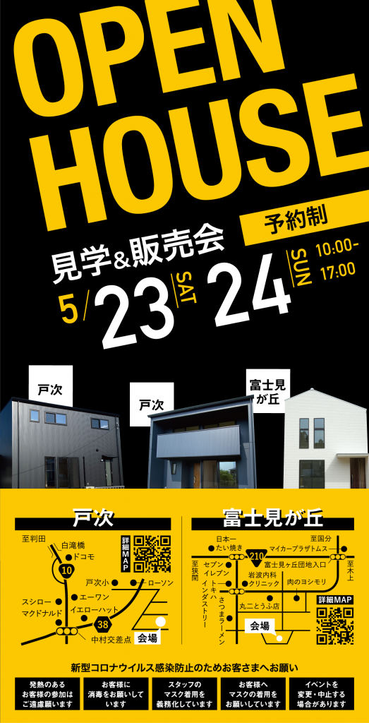 見学会開催中|LIFEBOXってとっても魅力的!|sakai(サカイ)の家 大分 坂井建設の規格住宅