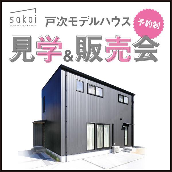 大分の規格住宅sakai(サカイ)イベント情報|【コロナ対策の為 完全予約制】戸次モデルハウス 見学会