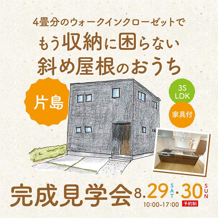 SAKAIの家|大分市片島新築建売