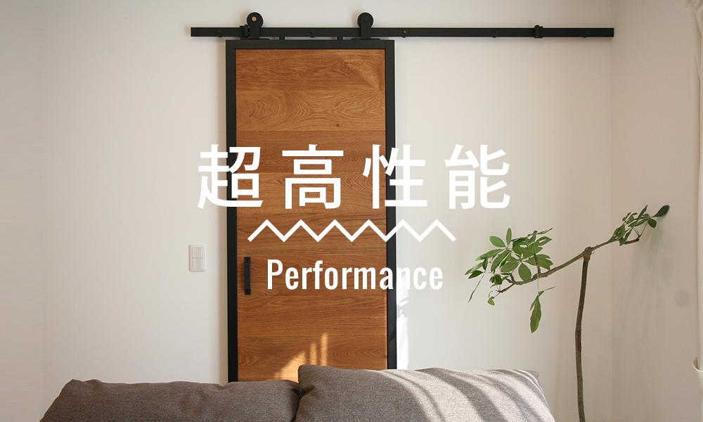 超性能|大分の規格住宅・建売住宅 sakai(サカイ)の家