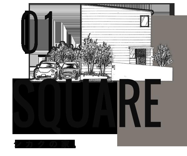 SQUARE-スクエア-|大分の規格住宅・建売住宅 sakai(サカイ)の家