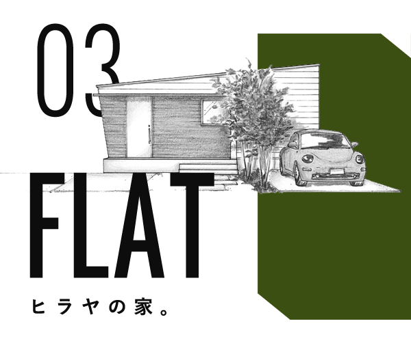 FLAT-ヒラヤの家-|大分の規格住宅・建売住宅 sakai(サカイ)の家