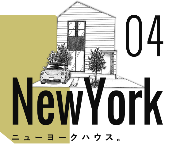 NY-ニューヨーク-|大分の規格住宅・建売住宅 sakai(サカイ)の家