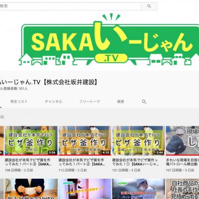 SAKAいーじゃんTV|sakaiの家ブログ