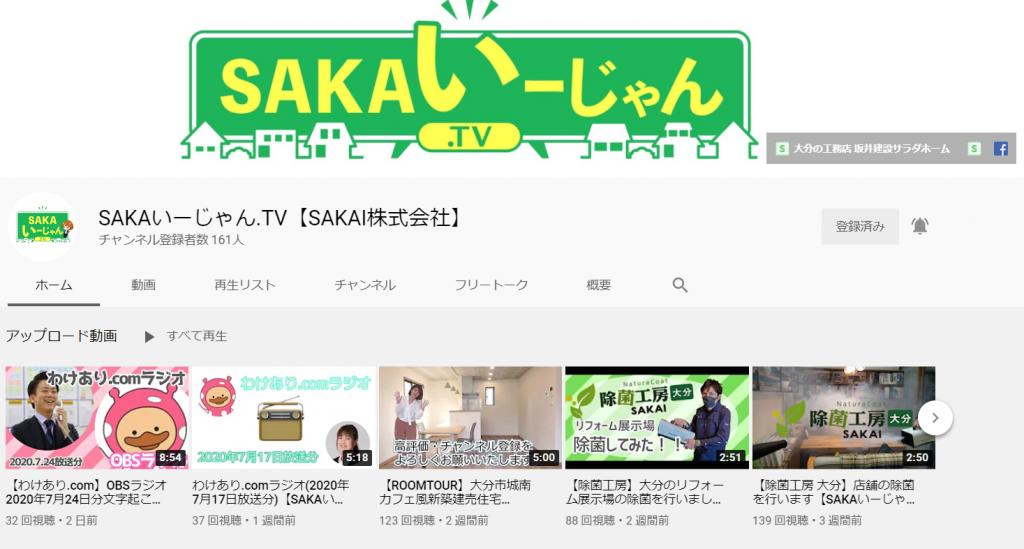 SAKAいーじゃんTV|SAKAI株式会社