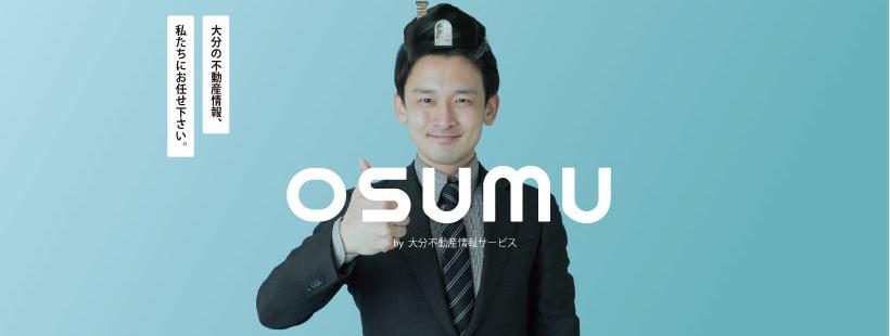 大分不動産情報|OSUMU