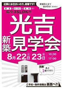 大分の建売・規格住宅SAKAI 8月22~23日大分市光吉見学会