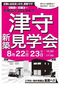 大分の建売・規格住宅SAKAI 8月22~23日大分市津守見学会