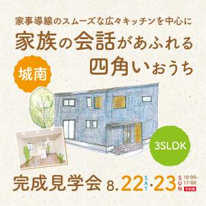 大分市城南カフェのような新築建売住宅 8月22日23日見学会|大分 SAKAIの家