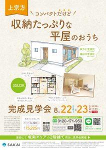 8月22~23日大分市上宗方見学会|大分の建売・規格住宅sakaiの家ブログ