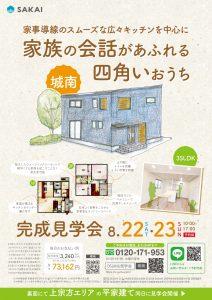 8月22~23日大分市永興見学会|大分の建売・規格住宅sakaiの家ブログ