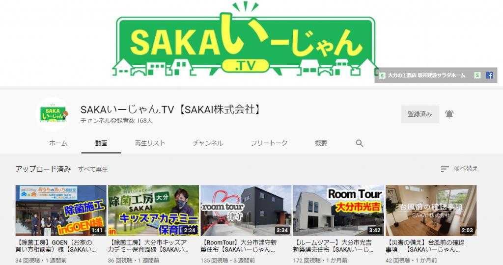大分の工務店 YouTube SAKAいーじゃんTV