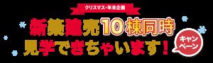 \クリスマスだけの特別なオープンハウスイベント開催/ SAKAIの家スタッフブログ