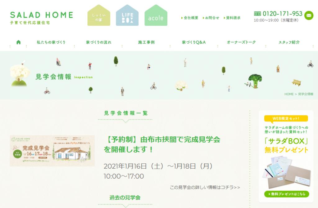 サラダホーム見学会予約ページ|sakaiの家スタッフブログ