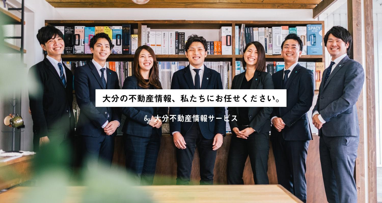 大分不動産情報サービス|大分の建売住宅 sakaiの家スタッフブログ