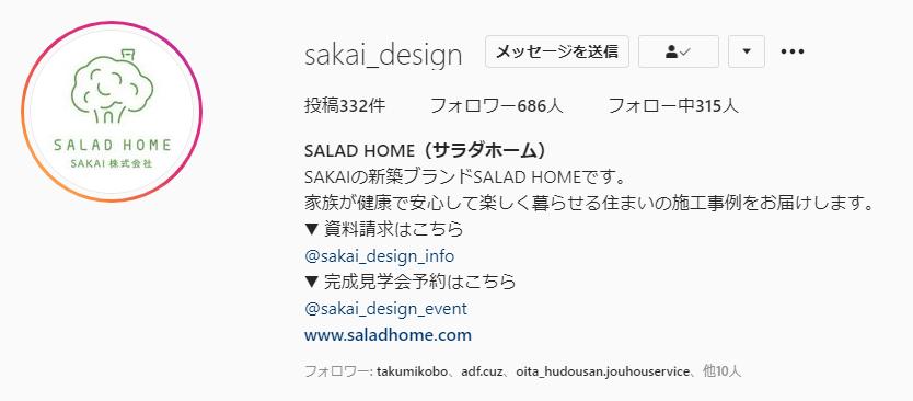 |sakaiの家スタッフブログ